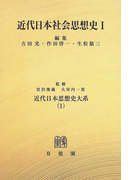 近代日本社会思想史 オンデマンド版 1 (近代日本思想史大系)