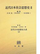 近代日本社会思想史 オンデマンド版 2 (近代日本思想史大系)
