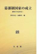 講座日本近世史 オンデマンド版 1 幕藩制国家の成立