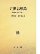 講座日本近世史 オンデマンド版 9 近世思想論