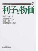 利子と物価 オンデマンド版 (近代経済学古典選集)
