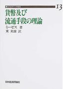 貨幣及び流通手段の理論 オンデマンド版 (近代経済学古典選集)