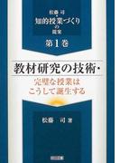 松藤司・知的授業づくりの提案 第1巻 教材研究の技術・完璧な授業はこうして誕生する