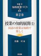 松藤司・知的授業づくりの提案 第2巻 授業の知的展開 1 国語の授業は知的で楽しく