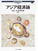 アジア経済論 (現代世界経済叢書)