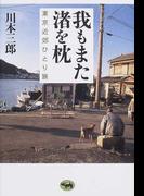我もまた渚を枕 東京近郊ひとり旅