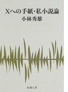 Xへの手紙・私小説論 改版 (新潮文庫)(新潮文庫)