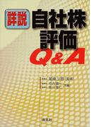 詳説/自社株評価Q&A