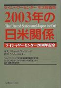 2003年の日米関係 ライシャワーセンター20周年記念 ライシャワーセンター年次報告書