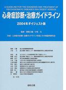 心身症診断・治療ガイドライン 2004年ダイジェスト版
