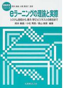eラーニングの理論と実際 システム技術から、教え・学び、ビジネスとの統合まで (情報教育シリーズ)