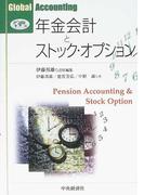 年金会計とストック・オプション (Global accounting)