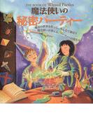 魔法使いの秘密パーティー 魔法の世界を作って、みんなで遊ぼう 魔法使いが教える、パーティーの開き方 (Gihyo Merlin books)