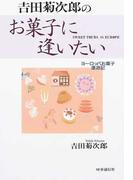 吉田菊次郎のお菓子に逢いたい ヨーロッパお菓子漫遊記