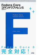 Fedora Coreコマンドリファレンス