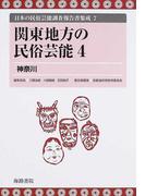 日本の民俗芸能調査報告書集成 復刻 7 関東地方の民俗芸能 4 神奈川