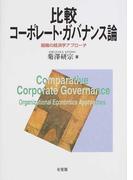 比較コーポレート・ガバナンス論 組織の経済学アプローチ