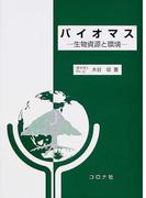 バイオマス 生物資源と環境
