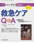 ナーシングケアQ&A Vol.1No.4 救急ケアQ&A