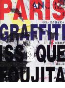 Paris graffiti パリの落書き