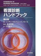 看護診断ハンドブック 第6版