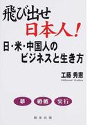 飛び出せ日本人! 日・米・中国人のビジネスと生き方