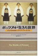 ポッツヌが生きた世界 プエブロの女性インディアン・アーティスト