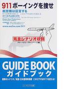911ボーイングを捜せ 航空機は証言する ガイドブック