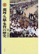 図説那珂・久慈・多賀の歴史 (茨城県の歴史シリーズ)