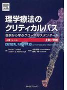 理学療法のクリティカルパス 症例から学ぶグローバルスタンダード 上巻 上肢・脊椎