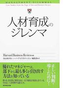 人材育成のジレンマ (ハーバード・ビジネス・レビューケースブック)