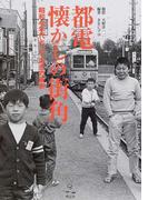 都電懐かしの街角 昭和40年代とっておきの東京