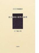 南方地域の鉱物及鉱業 復刻 (アジア学叢書)