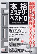本格ミステリ・ベスト10 2005