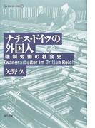 ナチス・ドイツの外国人 強制労働の社会史 (叢書歴史学への招待)