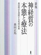 神経質の本態と療法 森田療法を理解する必読の原典 新版