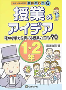 授業のアイデア1・2年 確かな学力を育てる授業のコツ70 (教師のわざ)