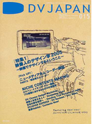 DVジャパン Vol.15 〈特集〉映像人のデザイン学/Featuring NEW HDV!