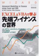 EXCELとVBAで学ぶ先端ファイナンスの世界 (ウィザードブックシリーズ)