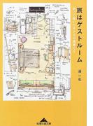 旅はゲストルーム 1 測って描いたホテルの部屋たち