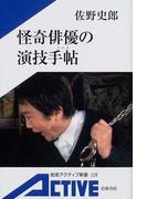 怪奇俳優の演技手帖 (岩波アクティブ新書)(岩波アクティブ新書)