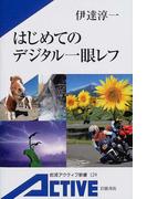 はじめてのデジタル一眼レフ (岩波アクティブ新書)(岩波アクティブ新書)