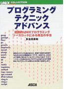 プログラミング・テクニックアドバンス (UNIX magazine collection)