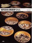 現代日本の陶芸家125人 極める技