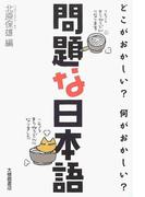 問題な日本語 どこがおかしい?何がおかしい?