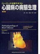 心臓病の病態生理 第2版 (ハーバード大学テキスト)