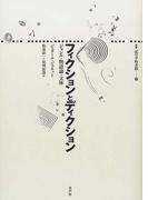 フィクションとディクション ジャンル・物語論・文体 (叢書記号学的実践)