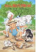 みかん畑は生き物の国