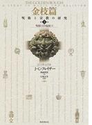 金枝篇 呪術と宗教の研究 第2巻 呪術と王の起源 下