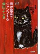猫は密室でジャンプする (光文社文庫 猫探偵正太郎の冒険)(光文社文庫)